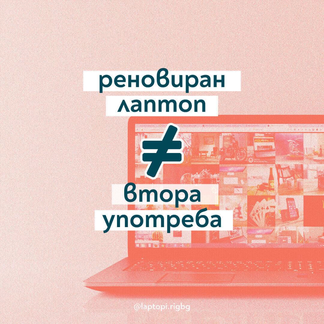 реновиран лаптоп