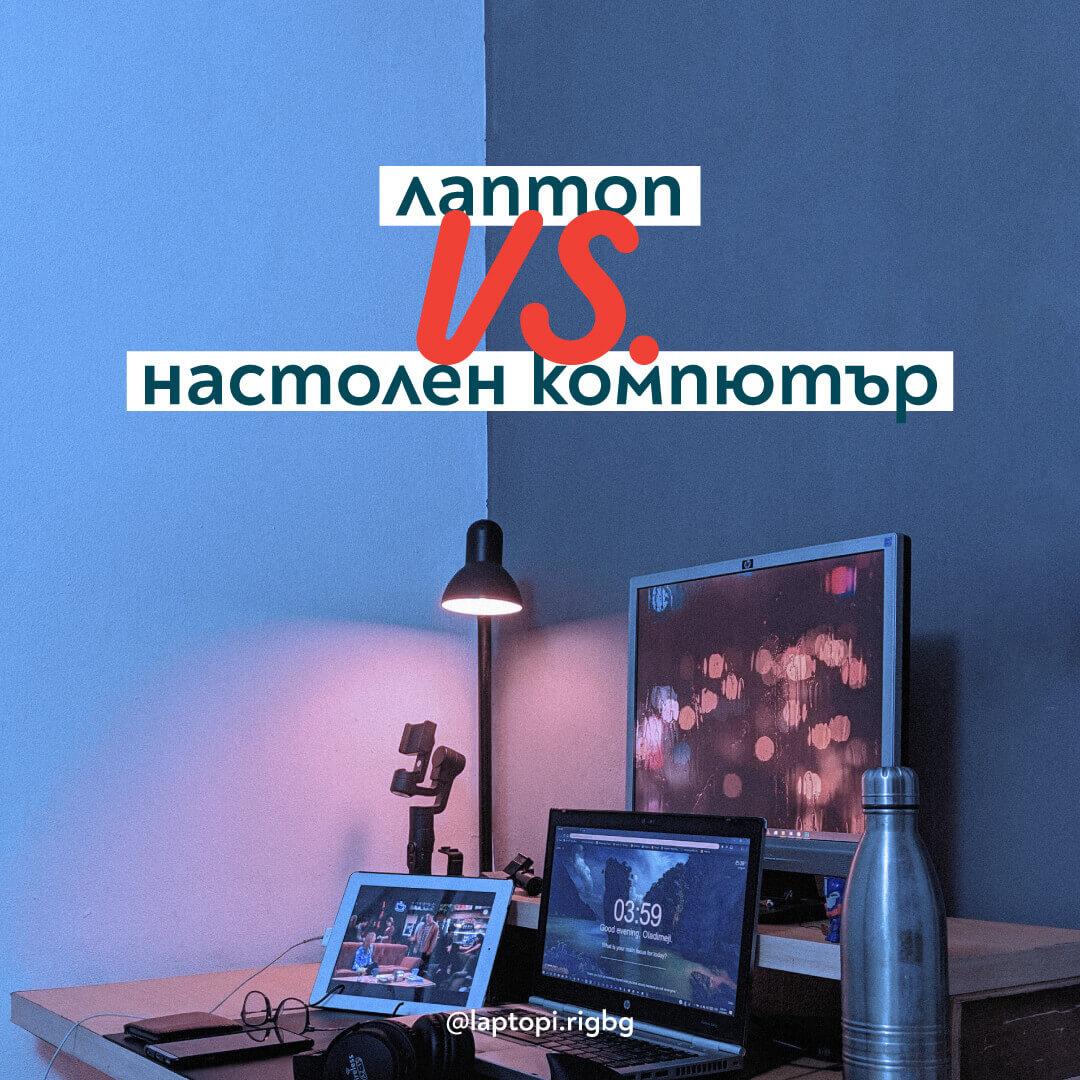 Лаптоп или настолен