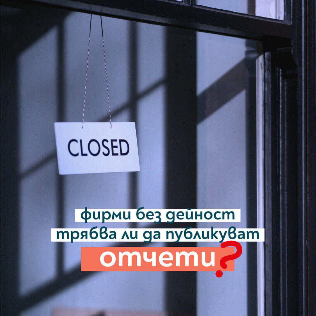 Фирми без дейност трябва ли да публикуват отчети