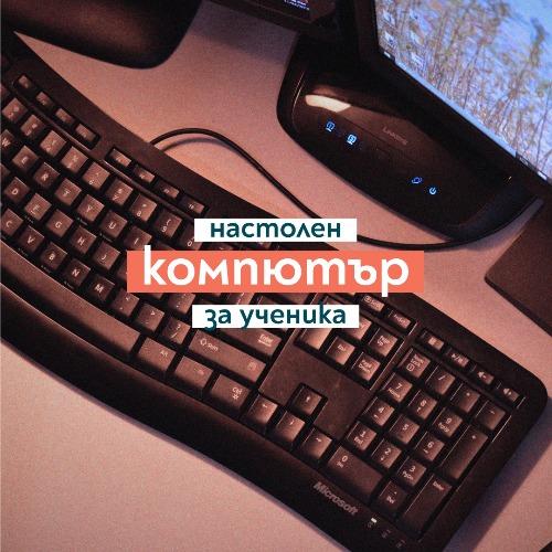 компютър з ученика